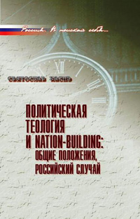 Книга «Политическая теология и  NATION - BUILDING: общие положения, российский случай», Каспэ С.И. от Либрорума