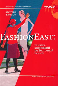 FashionEast. Призрак, бродивший по Восточной Европе от интернет-магазина Либрорум