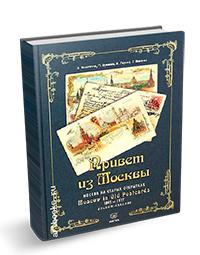Оптом.в, история москвы в почтовой открытке а.н.ларина